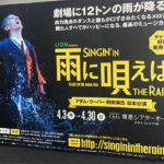 ミュージカルSINGIN' IN THE RAIN、プロの仕事。見てきました!