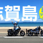 真夏のツーリング!志賀島でオススメのご飯処に行ってきた!