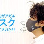 ヨシムラのマスクをGET!