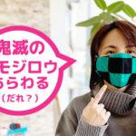 ランチタイムにマスクでコスプレ!?