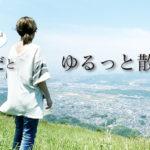 【フィアットパンダでGO】篠栗の米ノ山展望台へ行ってみました!
